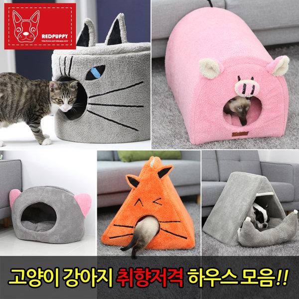 레드퍼피/캣홈/고양이하우스/고양이집/강아지집 상품이미지