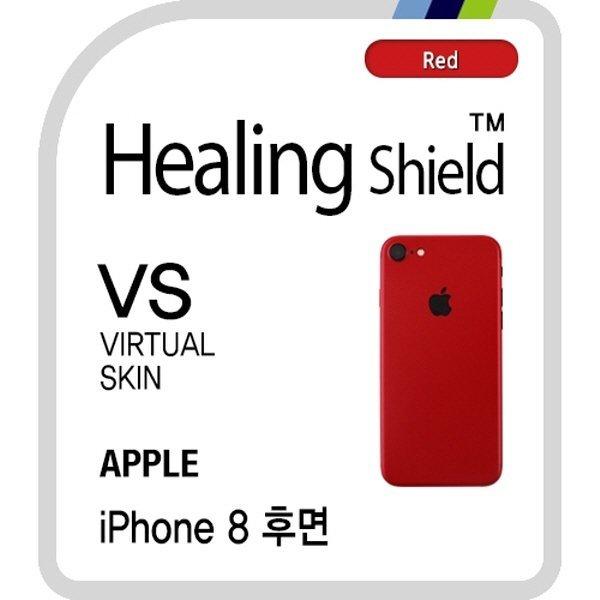아이폰8 후면 버츄얼스킨 레드 외부보호필름 2매 상품이미지