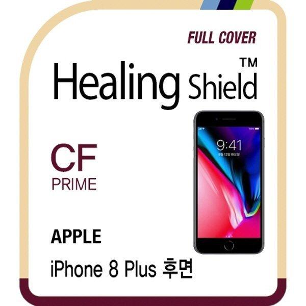 아이폰8 플러스 후면 풀커버 고광택 외부보호필름 2매 상품이미지