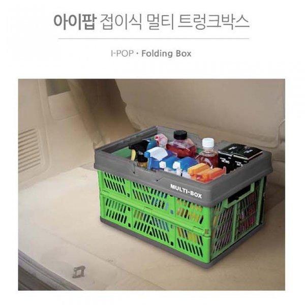 카렉스 아이팝 접이식 멀티 트렁크 박스 상품이미지