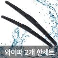 와이퍼 자동차 윈도우브러쉬 발수 레인맥스 2개 한세트