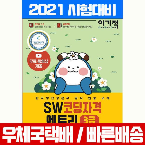 이기적 in SW코딩자격 3급(엔트리 버전) / 영진닷컴  / 2020 최신판 상품이미지