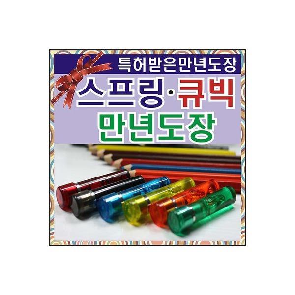 쿡스탬프 만년도장/스프링 큐빅장식/결재인/대표인 상품이미지