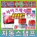 쿡스탬프 자동스탬프/사업자/명판/도장/만년인/수입품