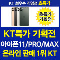 KT본사1위/아이폰11프로/맥스/공식판매/에어팟2증정
