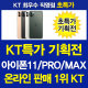 KT공식직영점/1위/정품/아이폰XS/XR/X/최저가보장100% 상품이미지