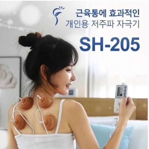 신한의료기 SH205 저주파자극기(패드+부항) 상품이미지