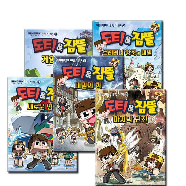 도티 잠뜰 코믹시리즈 만화책 1~5권 세트(2종사은품증정)-초등 아동 어린이 책 상품이미지