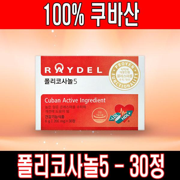 레이델 폴리코사놀5 100% 쿠바산 30정 콜레스테롤개선 상품이미지