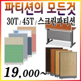 45T/30T/스크린파티션/국산정품/사무실칸막이주문제작