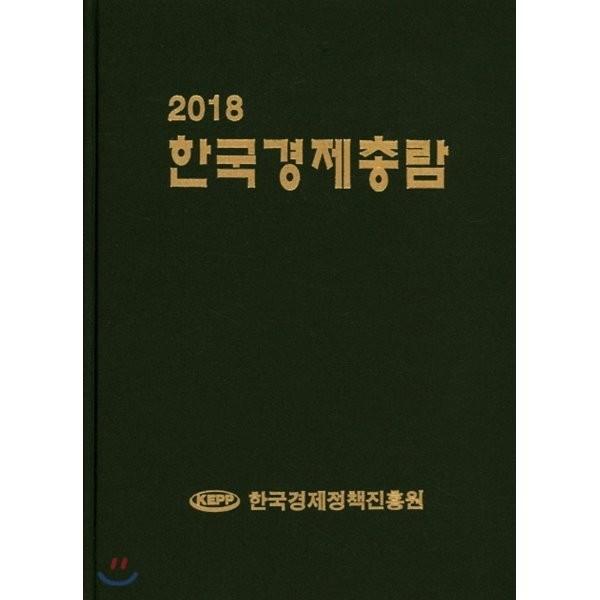한국경제총람 2018  편집부 상품이미지