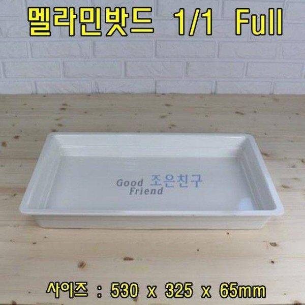 멜라민밧드 1-1 full(GN팬) 스테인레스밧드 스텐레 상품이미지
