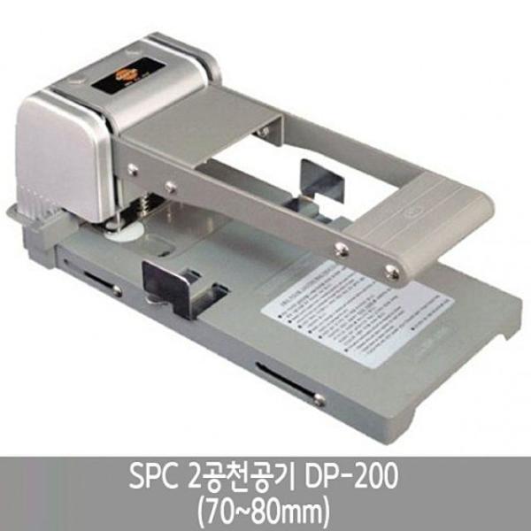 SPC 2공천공기 DP-200 / 상품이미지