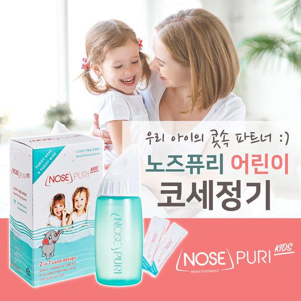어린이용 코세척기 식염수 코세척 (분말 10포 포함) 상품이미지