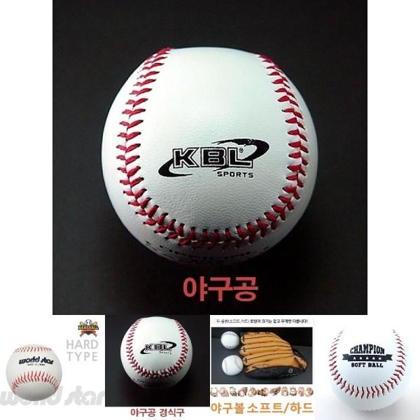 야구공 경식구 소프트볼 안전야구공 야구연습공 야구 상품이미지