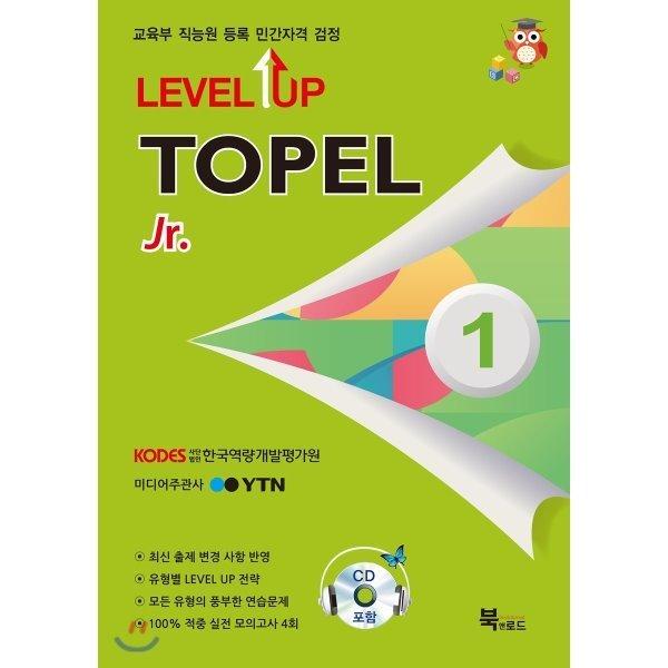 TOPEL Jr LEVEL UP 1  한국역량개발평가원 상품이미지