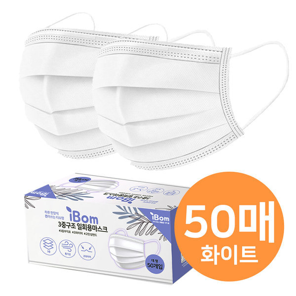 일회용 마스크 50매 2+1/화이트/블랙/검정/황사/KF94 상품이미지