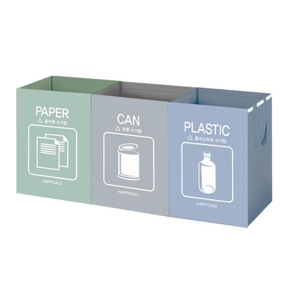 오픈 재활용분리수거함 3종세트(22MA) 상품이미지