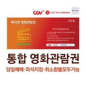 CGV/롯데시네마/메가박스 전국 영화관람권 (문자발송)