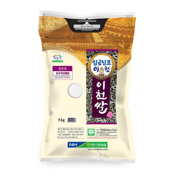 임금님표 이천쌀 5kg 히토메보레 2021년산 햅쌀 상품이미지