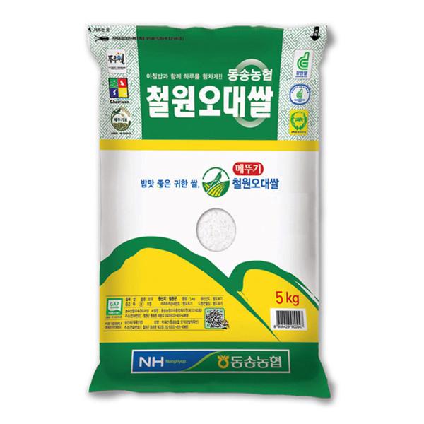 동송농협 철원오대쌀5kg 밥선생 2021년산 햅쌀 상품이미지