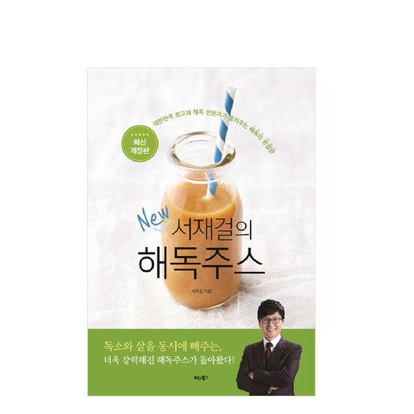 서재걸의 New 해독주스 - 최신개정판 (사은품)/비타북스/무료배송 상품이미지