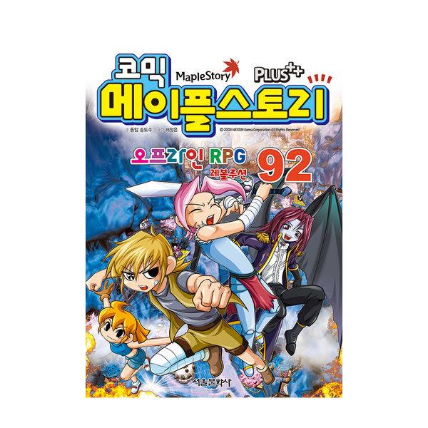 코믹메이플스토리오프라인RPG92 / 권수별사은품/서울문화사/무료배송 상품이미지