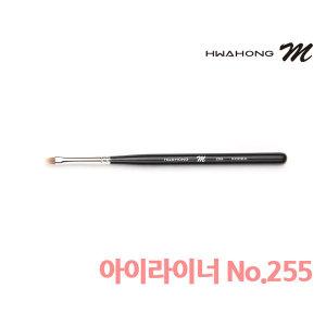HWAHONG M 메이크업 브러쉬 아이라이너 NO.255