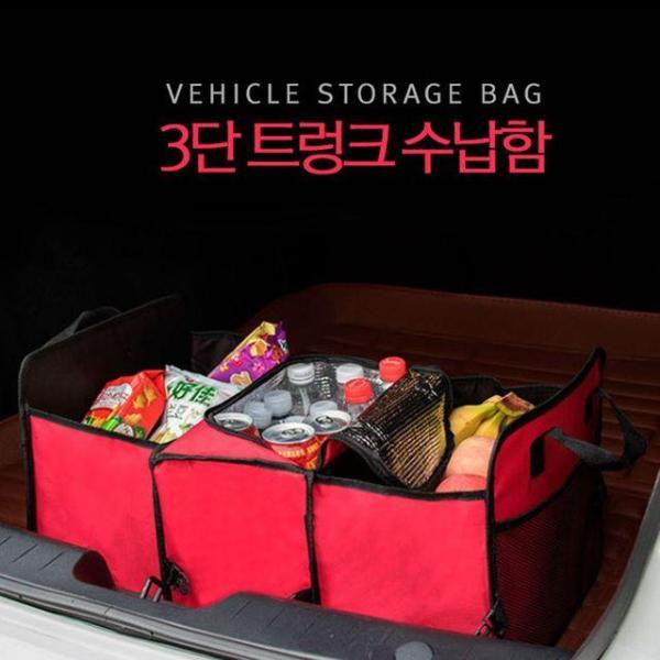 핑크돼지 차량3단트렁크수납함 트렁크수납 차량용품 상품이미지