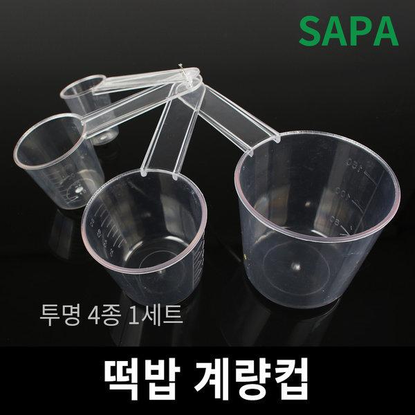 싸파 떡밥계량컵-투명(4pcs) 낚시계량컵/낚시용품/낚 상품이미지