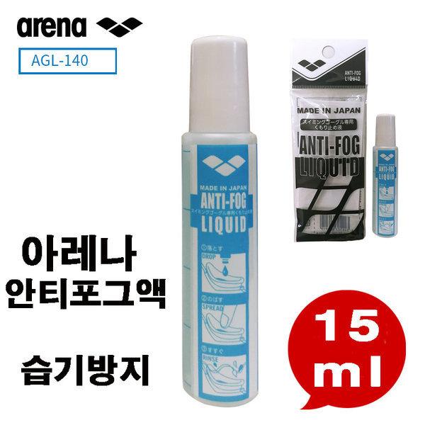스완스 아레나 안티포그액/ 김서림방지액 /대용량 15m 상품이미지