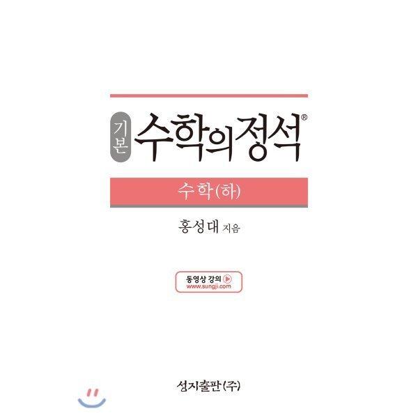 기본 수학의 정석 수학 (하) (2019년용)  홍성대 상품이미지