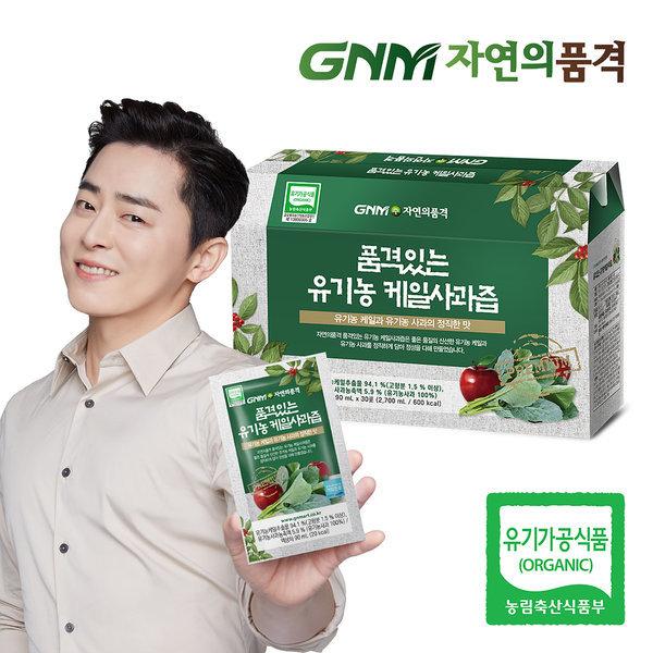 유기농 케일주스 사과즙 케일즙 1박스(30포) 상품이미지