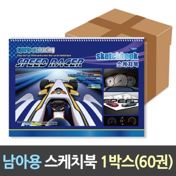 펜피아 스케치북 2000w/초등/남아용/1박스(60권) 상품이미지