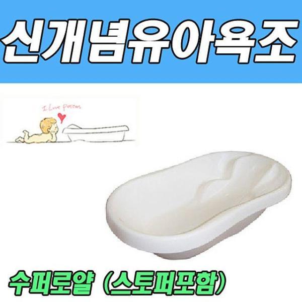 아이비티 신개념 유아욕조 수퍼로얄 (스토퍼포함) 상품이미지