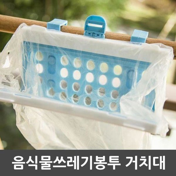 음식물쓰레기봉투거치대 색상임의발송 쓰레기봉투거 상품이미지