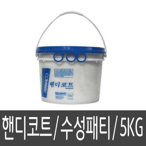 테라코코리아 핸디코트 수성퍼티 크랙충진 백색 5kg 상품이미지