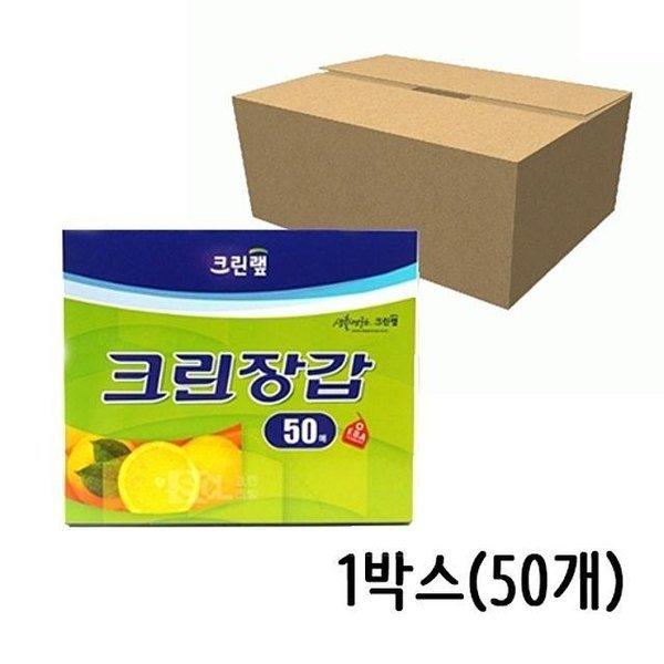 크린랩 일회용 장갑 위생장갑 50매 1박스(50개) 김 상품이미지