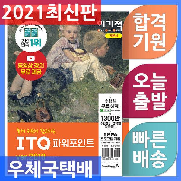 영진닷컴/이기적 in ITQ 파워포인트 2010 (무선)  무료 동영상 강의 + 답안 전송 프로그램 제공 2020 상품이미지