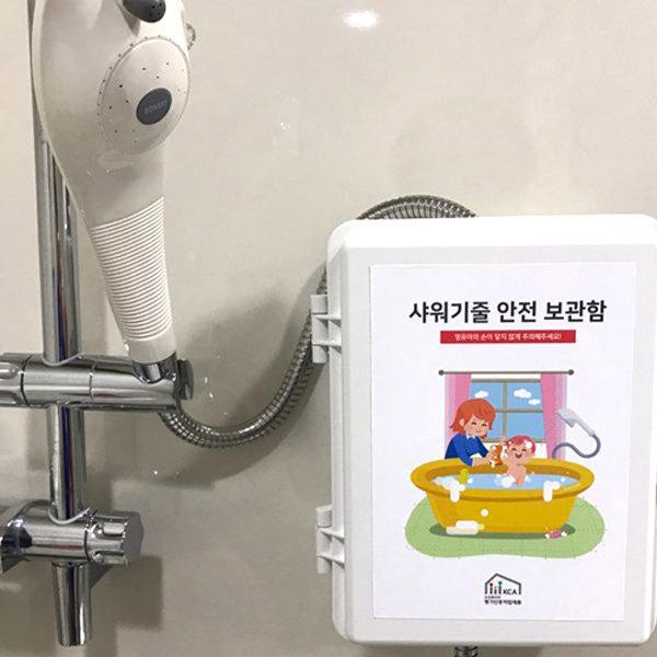 샤워기줄 안전보관함 샤워줄정리함 욕실용품 안전박스 상품이미지