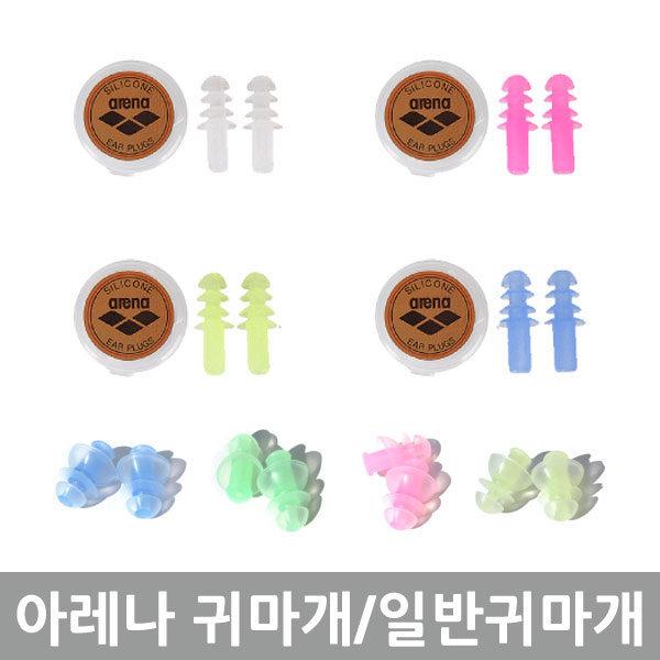 아레나 귀마개 실리콘수영귀마개 AUAAE02 코드부착형 상품이미지