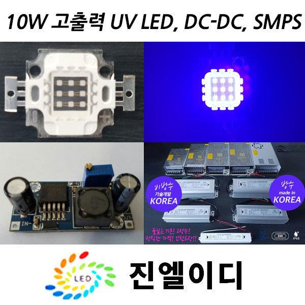 자외선엘이디 uv led 395nm 365nm  UV-C 블랙라이트 상품이미지