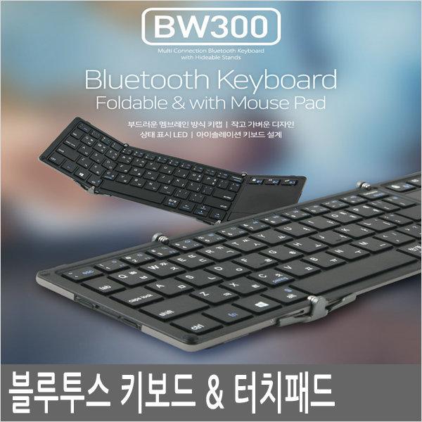 BW300 접이식 미니 블루투스키보드/가방에쏙/휴대용 상품이미지