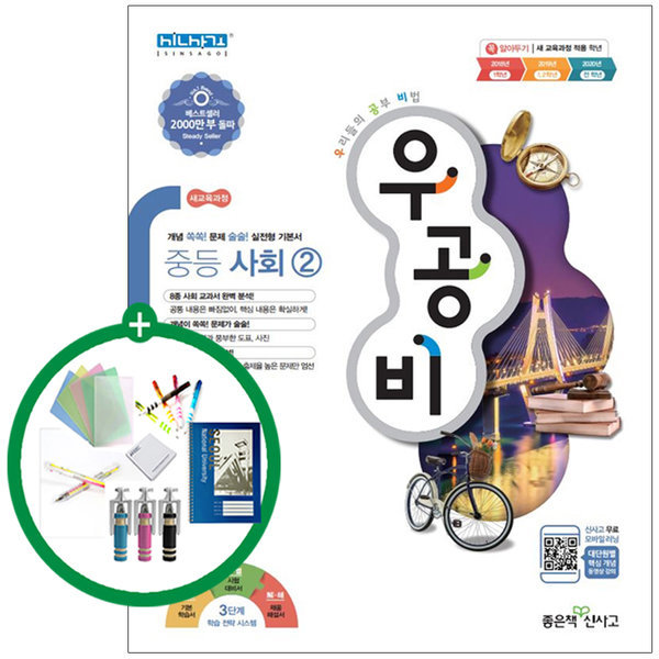 (풍부한 사은품증정)신사고 우공비 중등 사회 2 (2019년) - 15년 새 교육과정 상품이미지