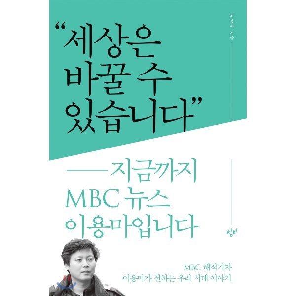 세상은 바꿀 수 있습니다 : 지금까지 MBC 뉴스 이용마입니다  이용마 상품이미지