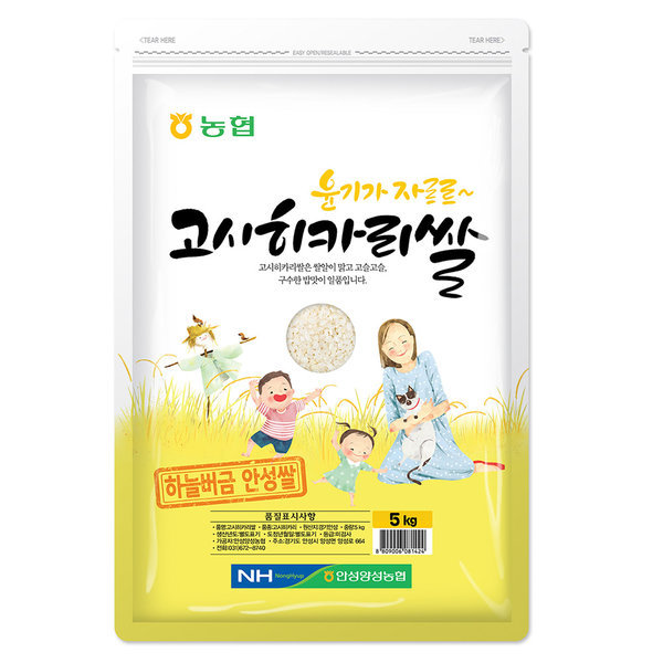 고시히카리쌀5kg 안성양성농협 상품이미지