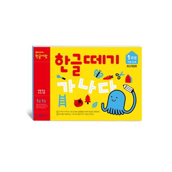 기탄 한글떼기 최신개정판 3종(수셈/abc/한자)낱권구매 상품이미지