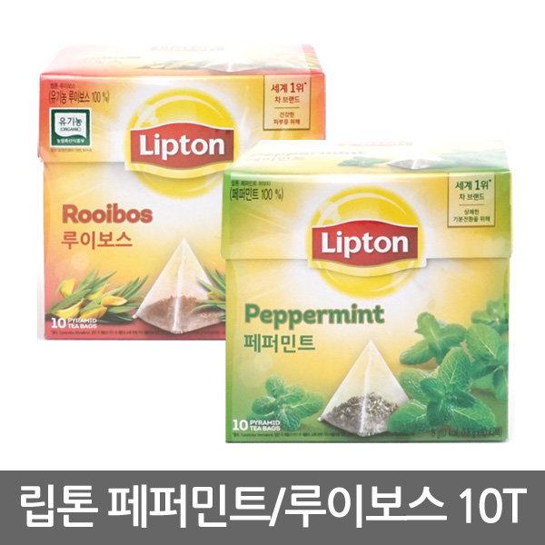 립톤 페퍼민트/루이보스 10T/lipton 삼각 티백/허브티 상품이미지