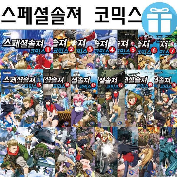 수량별 사은품 증정/스페셜솔져 코믹스/전 16권/스페셜 솔져/스페셜솔져/유대영/만화 상품이미지