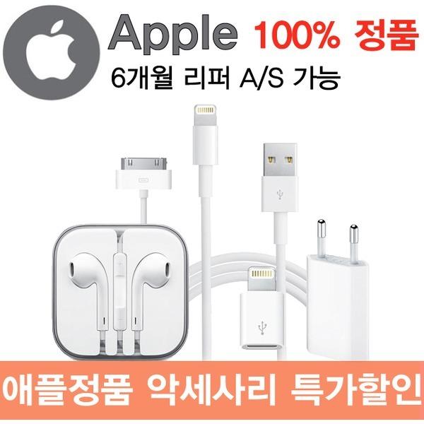 (무료배송)애플정품/아이폰케이블/젠더/충전기/이어팟 상품이미지
